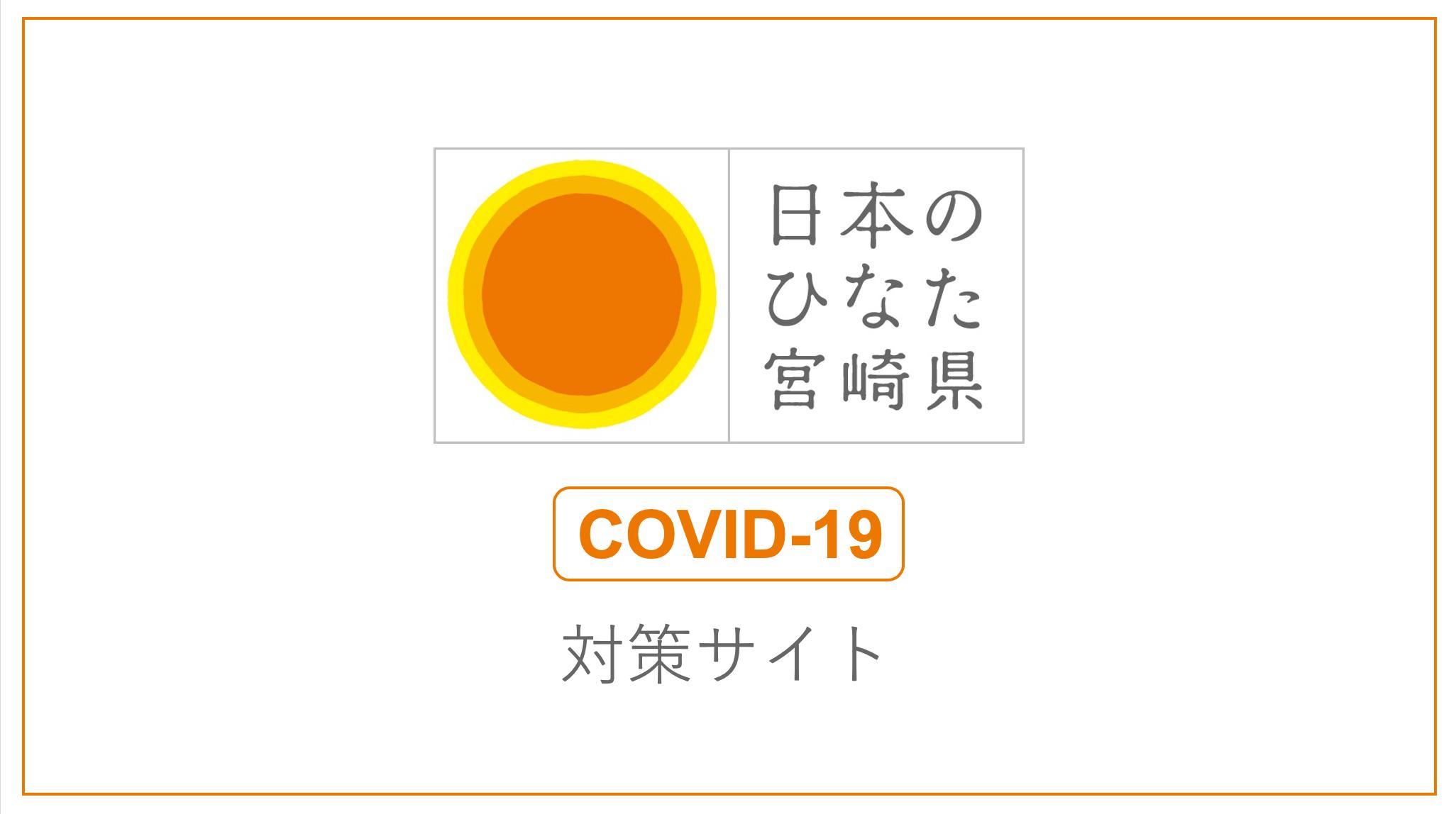 県 感染 コロナ 者 の 宮崎